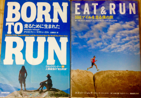 EAT&RUNを 走る為に噛み砕く