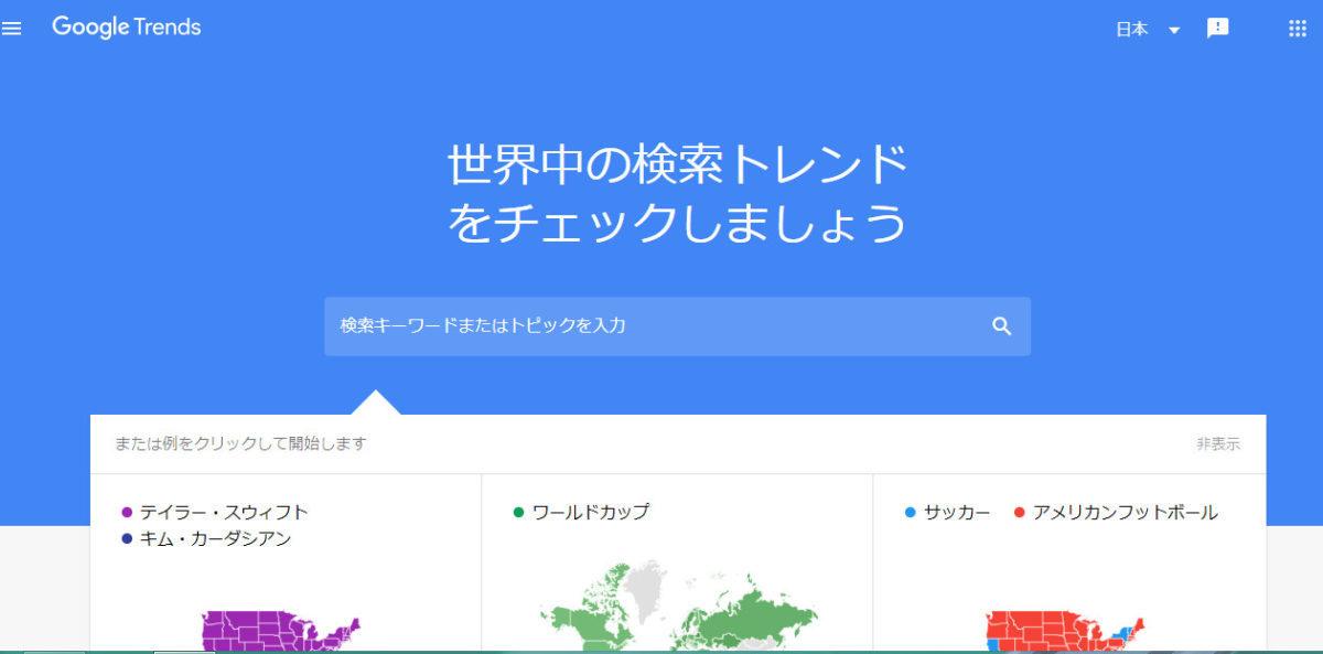 グーグルトレンドのトップページ
